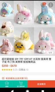 美樂蒂 布丁狗 蛋黃哥  變裝兔子娃娃  瑪莉貓趴姿玩偶