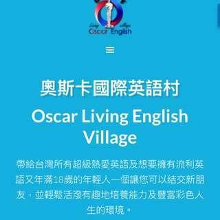 低價轉讓奧斯卡國際英語村
