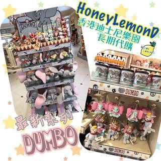 [HLD代購]香港迪士尼樂園 小飛象系列