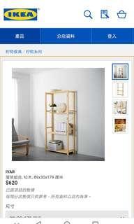 IKEA IVAR系列 櫃
