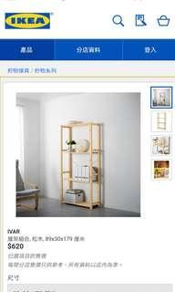 IKEA宜家家私 IVAR系列層板42x30 $50for2