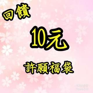 🚚 【回饋】10元福袋!!!動漫/原創/療癒/學生/居家