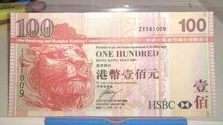 補版HSBC2008年壹佰圓100元一百元