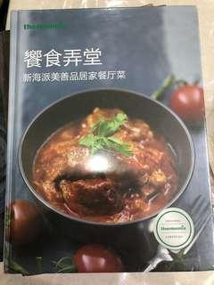 Thermomix Chinese cookbook
