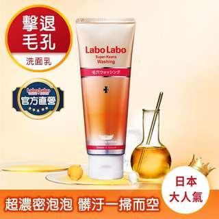 🚚 🇯🇵正品Labo Labo 城野醫生毛孔潔淨洗面乳120g