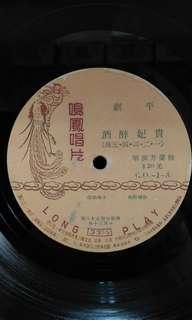 🚚 歷史文物京劇老唱片~~梅蘭芳~~貴妃醉酒