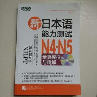 新日本語能力測試N4 N5 模擬試題練習 NJLPT