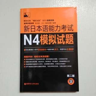 新日本語能力考試 N4 模擬試題