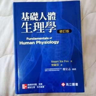 🚚 基礎人體生理學 修訂版 大學書