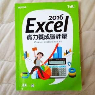 🚚 Excel 2016 實力養成曁評量