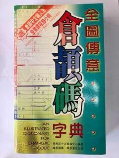 全圖傳意倉頡碼字典