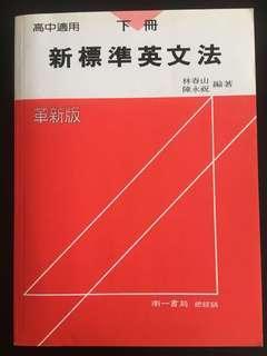 🚚 新標準英文法