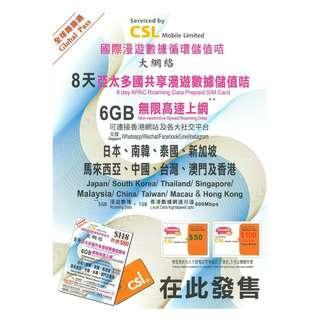 CSL 全球路路通 中國上網卡 日本上網卡