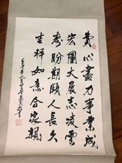 古字畫 指書法墨寶