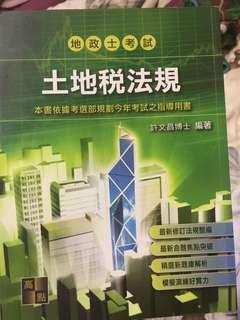 🚚 土地稅法規