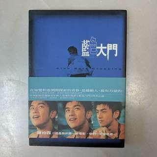 BLUE GATE CROSSING book - Taiwan acclaimed independent film GUI LUN MEI BOLIN CHEN