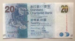 渣打銀行 2016 二十元 EX655355