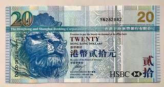 滙豐銀行 2009年 二十元 YN282882