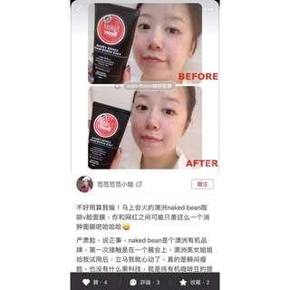 (澳洲) Naked Bean Coffee Cream Face Scrub / Mask 咖啡瘦面面膜 125ml