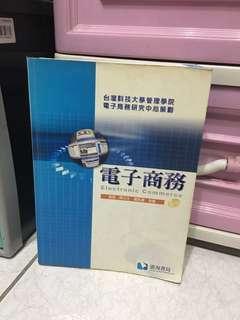 🚚 電子商務 滄海書局