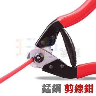 【錳鋼 剪線鉗】剪線器 剪線夾 剪線工具 適用 變速線 煞車線 內線 外管 玩色單車