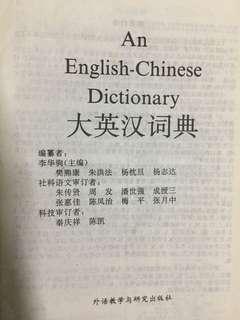 English Chinese Dictionary 大英漢詞典 簡體字1993版