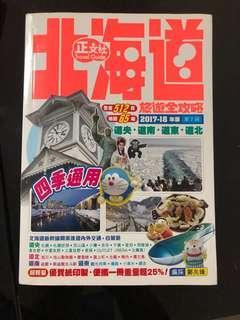 北海道旅遊書 正文社 17-18