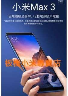 🚚 小米Max 3 (4G+64G) 台灣小米公司貨 聯強保固一年 板橋 可面交