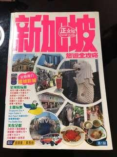新加坡旅遊書 12 年
