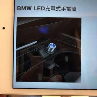 BMW LED車內充電式手電筒
