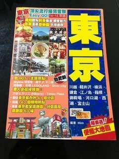 東京旅遊書 14-15 年
