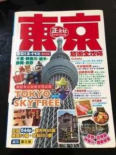 東京旅遊書 正文社 13~14 年