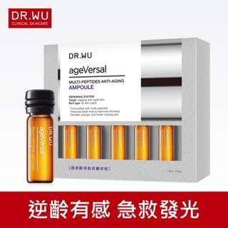 🚚 DR.WU 超逆齡多肽抗皺安瓶 1.5ml x 7PCS