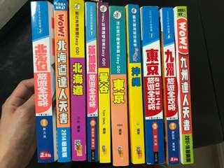 旅遊書 九州 東京 沖繩 曼谷 新加坡 北海道