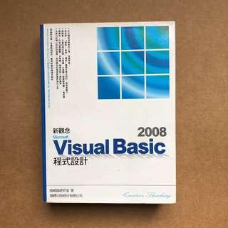 🚚 Visual Basic 2008 程式設計