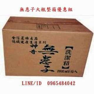 無患子大瓶整箱優惠,原價5000元,優惠價3000元
