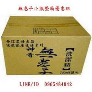 無患子洗潔劑小瓶整箱優惠組,原價3600元,特惠價2500元