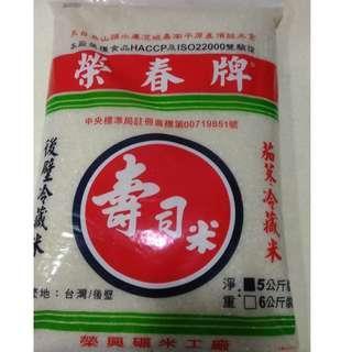 5公斤壽司米