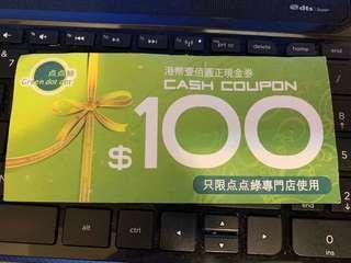 點點綠 Green Dot dot 100元現金券 2019年7月到期