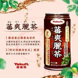 🚚 蕃爽麗茶(日本原裝進口)芭樂葉茶30瓶一箱