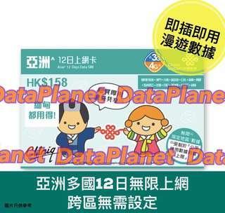 4G/3G日本及亞洲12日無限上網卡 中國聯通漫遊數據卡 Sim卡 電話卡