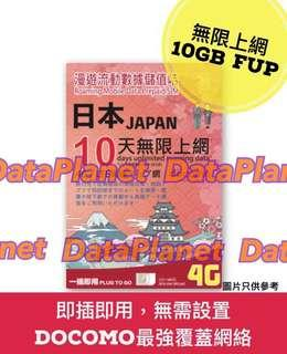 4G/3G日本10日無限上網卡 Docomo網絡 3HK漫遊數據卡 電話卡 Sim卡