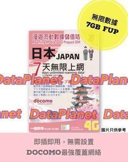 4G/3G日本7日無限上網卡 Docomo網絡 3HK漫遊數據卡 電話卡 Sim卡