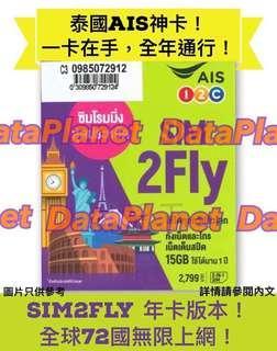 4G/3G全球72國365日無限上網卡 AIS Sim2fly全球年卡 電話卡 Sim卡
