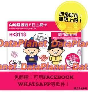 4G/3G中國內地、香港及澳門5日無限上網卡 中國聯通漫遊數據卡 電話卡 sim卡