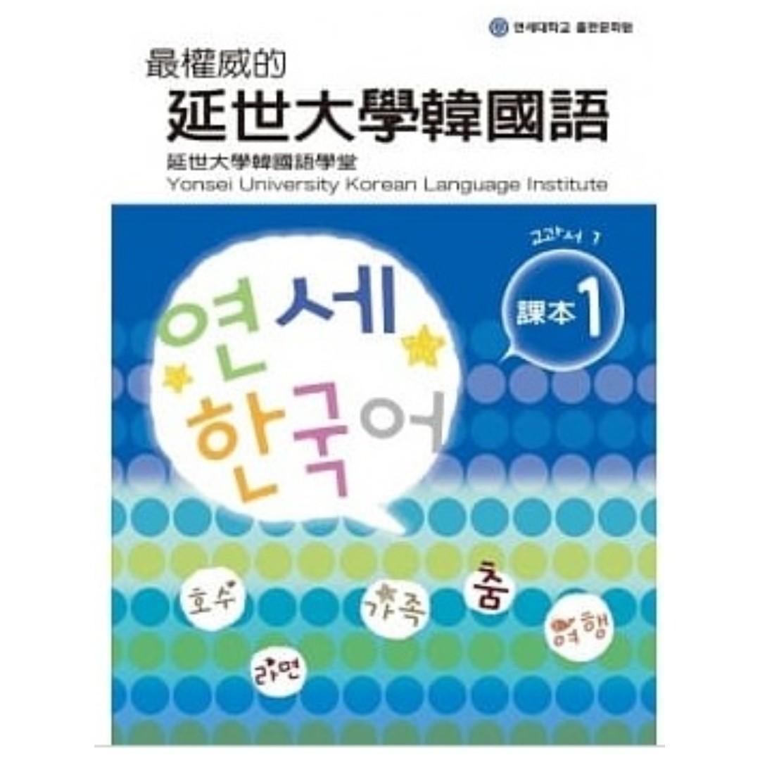 (省$36)<20130318 出版 8折訂購台版新書>最權威的延世大學韓國語課本 1(附MP3光碟一片), 原價 $183 特價 $147