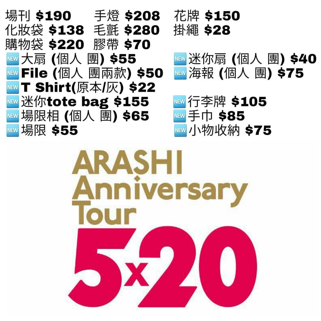 嵐5x20東京所有場代購