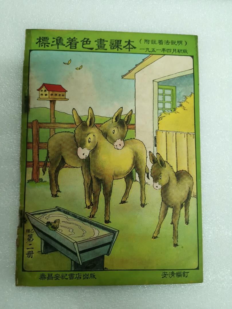 舊香港小學填色課本