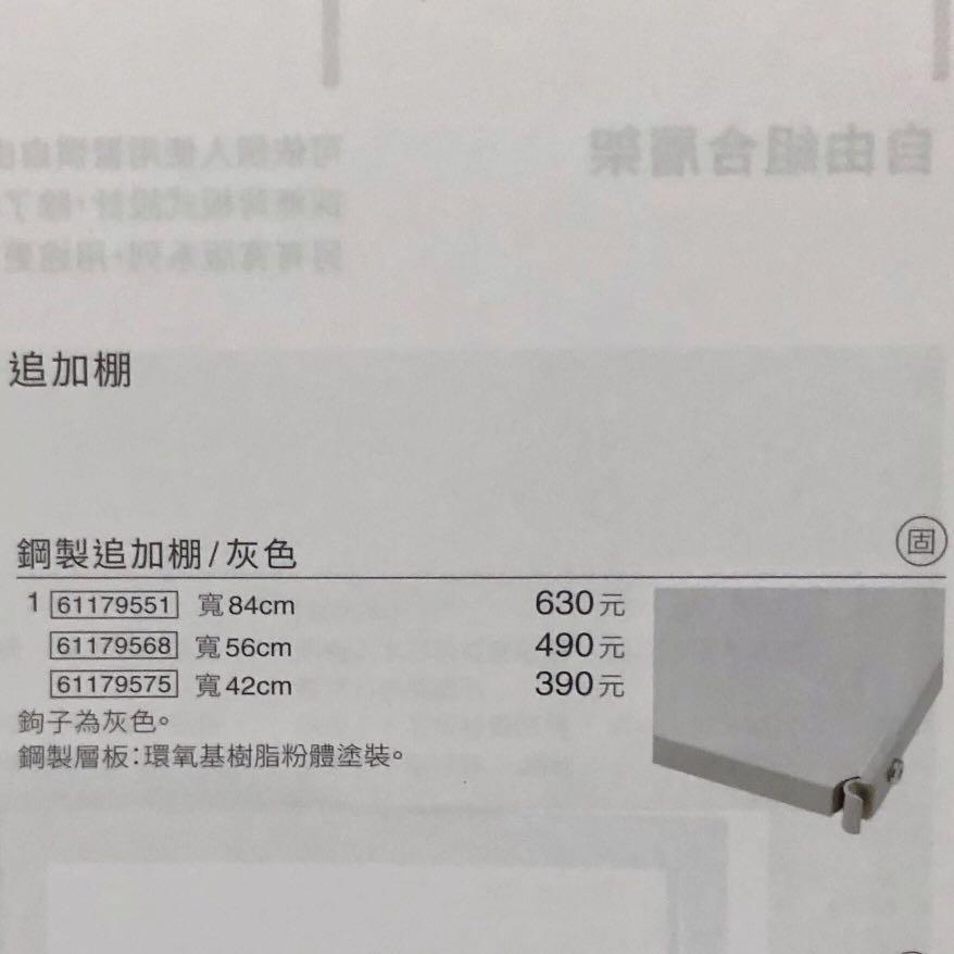 🛒.無印良品_SUS鋼製追加棚/寬84cm用