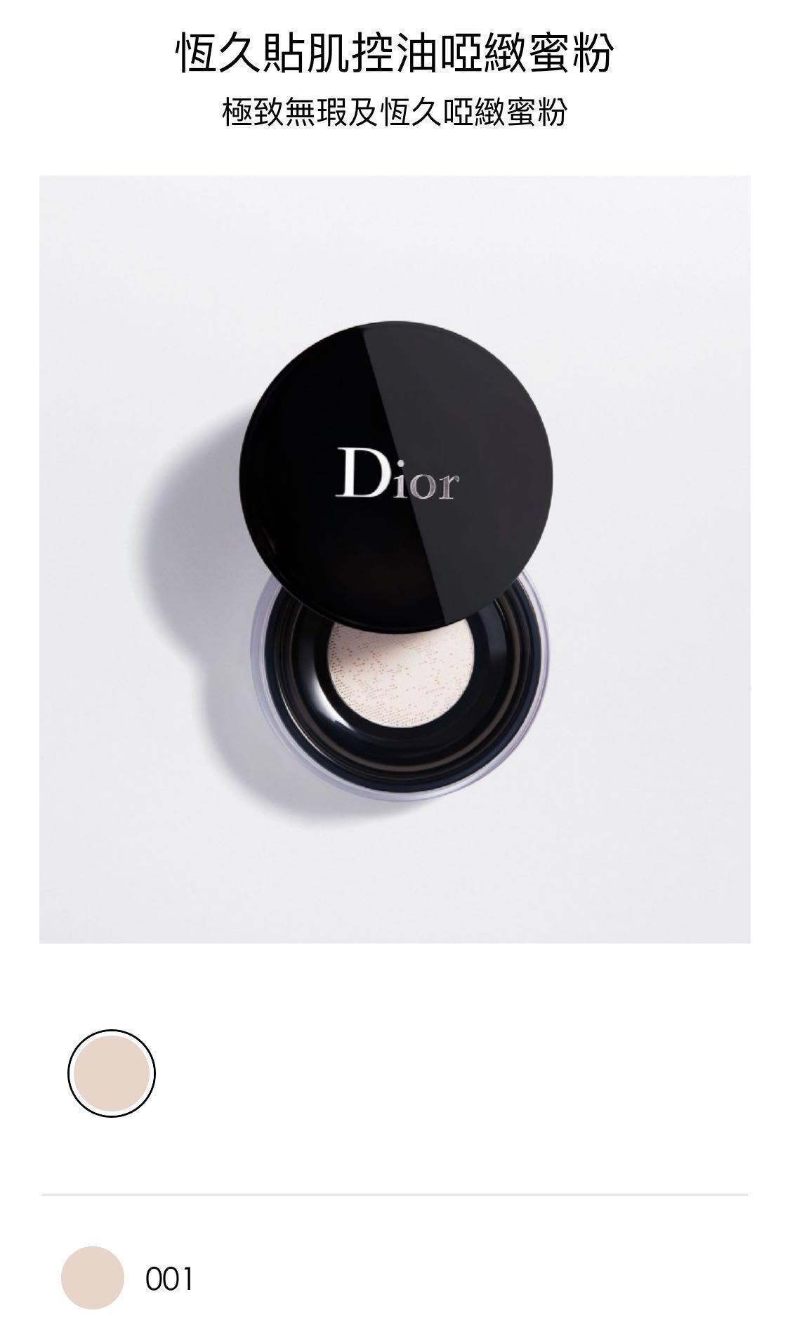 Dior Skin Forever & Ever Control 碎粉
